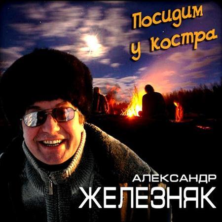 Александр Железняк Посидим у костра 2011