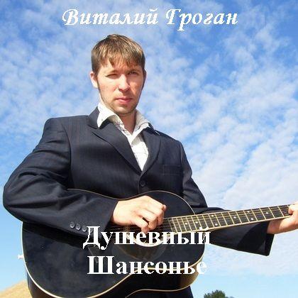 Виталий Гроган Душевный шансонье 2008