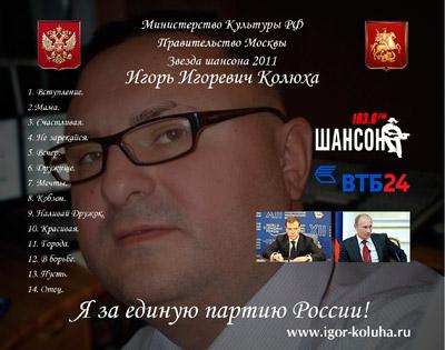 Игорь Колюха Мама 2011