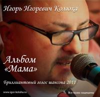 Игорь Колюха «Мама» 2011