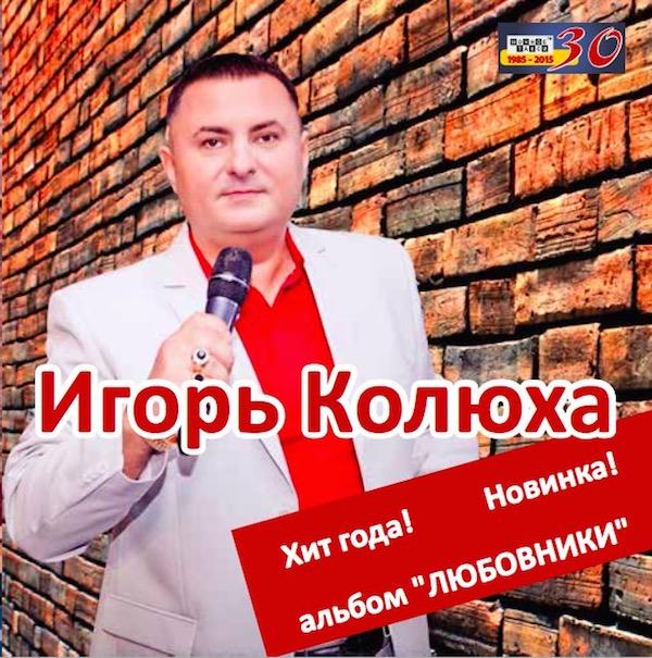 Игорь Колюха Любовники 2015