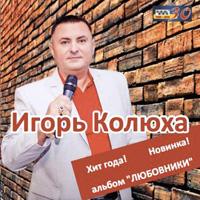 Игорь Колюха «Любовники» 2015