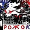 Рожок 2014 (CD)