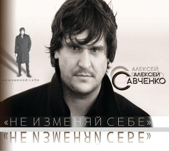 Алексей Савченко Не изменяй себе 2011