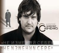 Алексей Савченко «Не изменяй себе» 2011