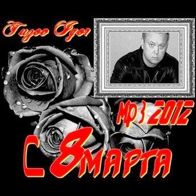 Игорь Тузов С 8 Марта 2012