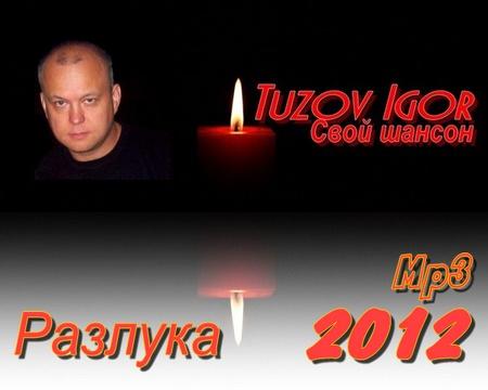 Игорь Тузов Разлука 2012