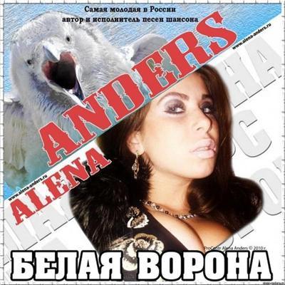 Аленa Андерс Белая ворона 2010