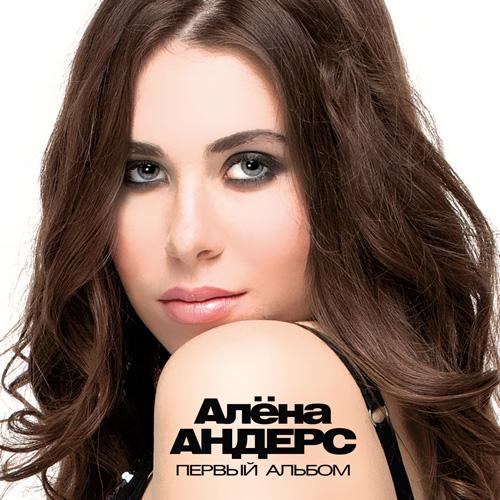 Аленa Андерс Первый альбом 2011