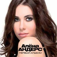 Аленa Андерс «Первый альбом» 2011