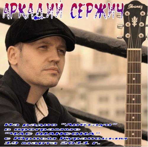 Аркадий Сержич На радио Либтаун 2011