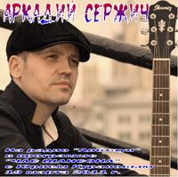 Аркадий Сержич «На радио Либтаун» 2011