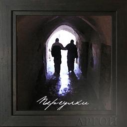 Аргой Переулки 2008