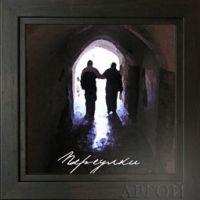 Аргой (Сергей Пахомов) «Переулки» 2008