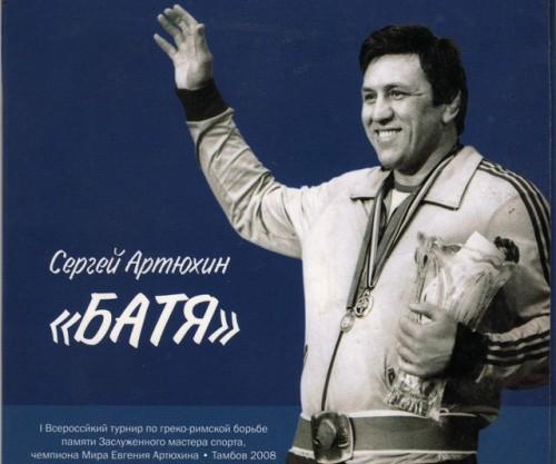 Сергей Артюхин Батя 2008