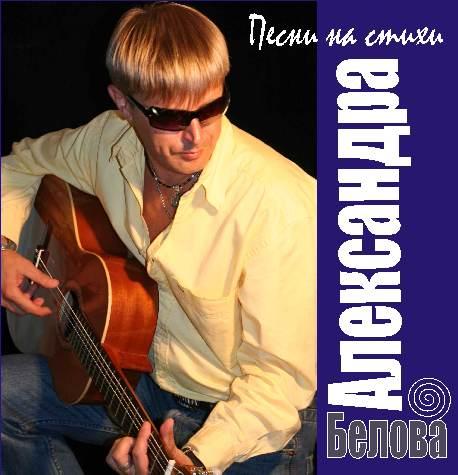 Сергей Артюхин Песни на стихи Александра Белова 2008
