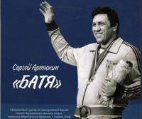 Сергей Артюхин «Батя» 2008