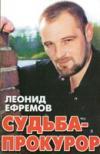 Леонид Ефремов «Судьба-прокурор» 1999