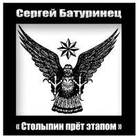 Сергей Батуринец «Столыпин прёт этапом» 2009