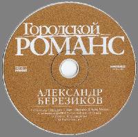 Александр Березиков Городской романс 2007
