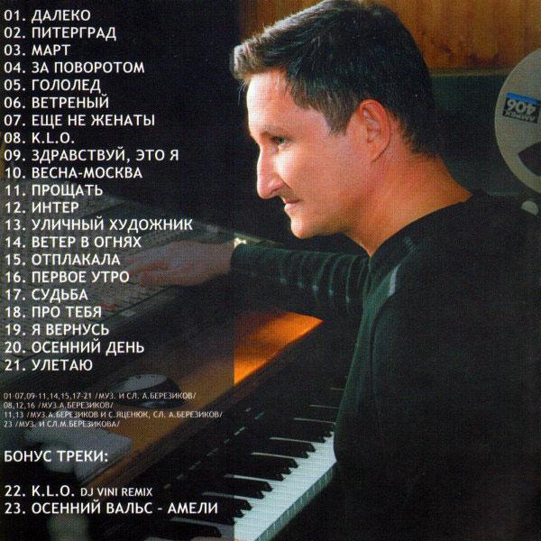 Александр Березиков Здравствуй,  это я 2009