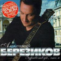 Александр Березиков «Здравствуй,  это я» 2009