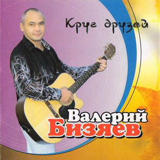 Валерий Бизяев Круг друзей 2008