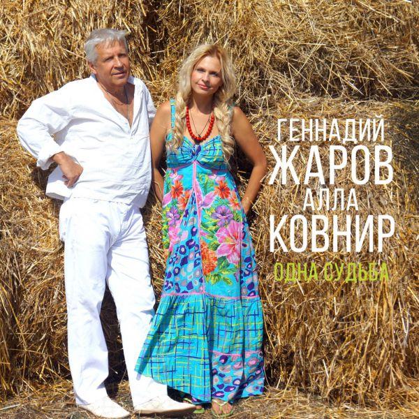 Геннадий Жаров и Алла Ковнир Одна судьба 2017