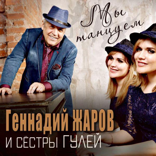 Геннадий Жаров и Сёстры Гулей Мы танцуем 2020