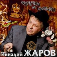 Геннадий Жаров «Фенечки да мулечки» 2006