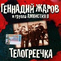 Геннадий Жаров «Телогреечка» 2002