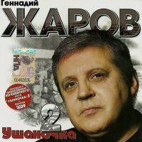 Геннадий Жаров «Ушаночка – 2» 2008
