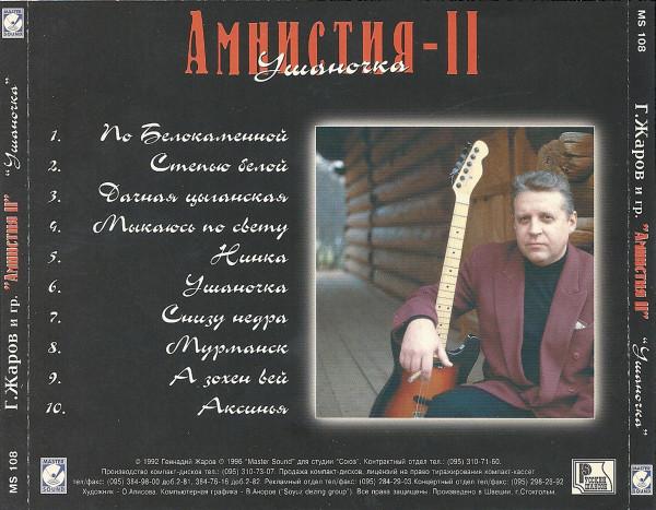 Геннадий Жаров Ушаночка 1996