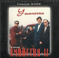 Геннадий Жаров «Ушаночка» 1996