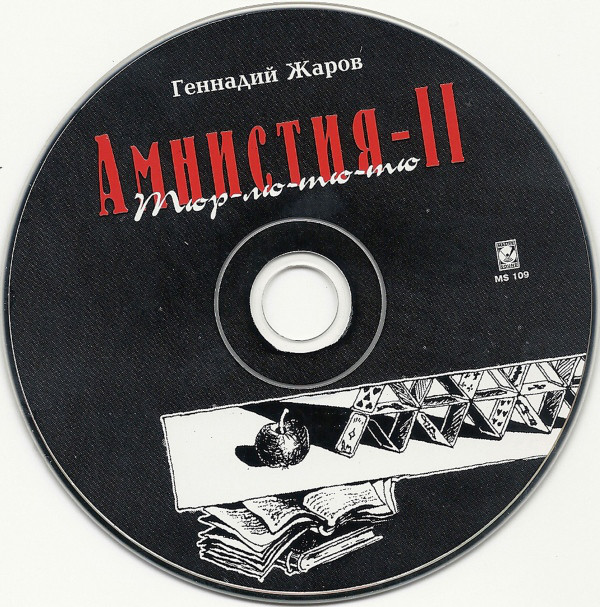 Геннадий Жаров Тюр-лю-тю-тю 1994