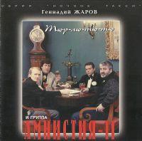 Геннадий Жаров «Тюр-лю-тю-тю» 1994