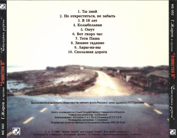 Геннадий Жаров Скользкая дорога 1996