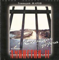 Геннадий Жаров «Скользкая дорога» 1996