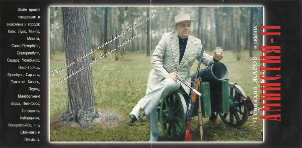 Геннадий Жаров В Магадан командировочка 1998