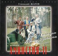 Геннадий Жаров «В Магадан командировочка» 1998