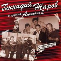 Геннадий Жаров «В городе Жиганске» 2000