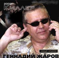 Геннадий Жаров «Киллер» 2002