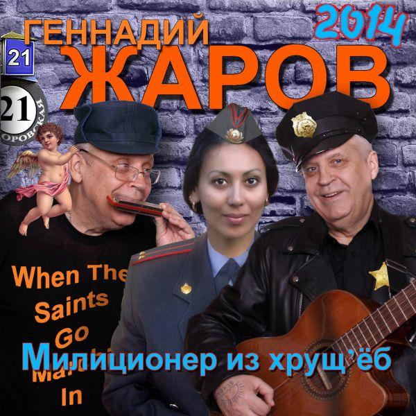 Геннадий Жаров Милиционер из хрущёб 2014