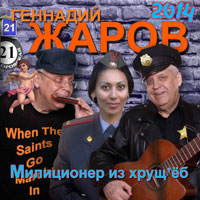 Геннадий Жаров «Милиционер из хрущ'ёб» 2014