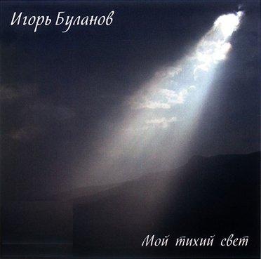 Игорь Буланов Мой тихий свет 2005