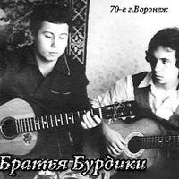 Братья Бурдик