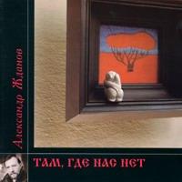 Александр Жданов «Там,  где нас нет» 1994