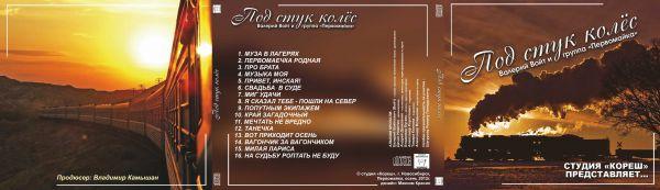 Валерий Войт Под стук колес 2013 (CD)