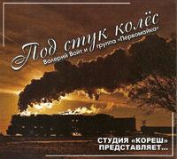 Валерий Войткевич (Шмоня) «Под стук колес» 2013