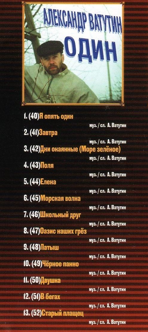 Александр Ватутин Один 2002